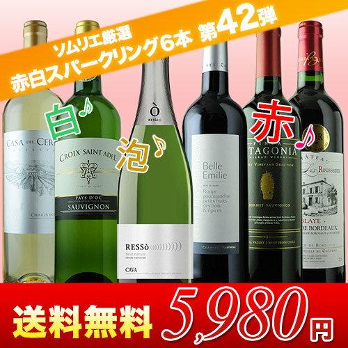 赤白スパークリング6本セット 第42弾 送料無料 スパークリング1本&白2本&赤3本 ワインセット 【Y...