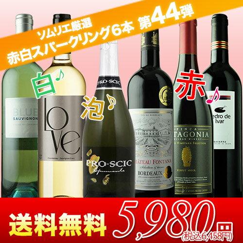 赤白スパークリング6本セット 第44弾 送料無料 スパークリング1本&白2本&赤3本 ワインセット 【Y...