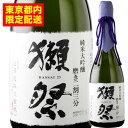 獺祭 純米大吟醸 磨き二割三分 箱なし 旭酒造 日本 山口 ...