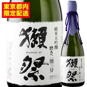 Oshi Festival Junmai Daiginjo Polishing 20% 3 minutes without box Asahi Shuzo Nihon Yamaguchi Sake 720 ml [Free shipping on purchase of 12 bottles / Gift gift available] [Gift] [ Sommelier]