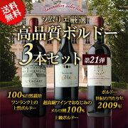 ボルドー 赤ワイン プレゼント ソムリエ