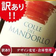 コッレ・デル・マンドルロ・ロッソ フェウド・モントーニ イタリア シチリア 赤ワイン ソムリエ
