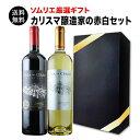 【送料無料】ソムリエ厳選ギフト 世界的に有名なカリスマ醸造家...
