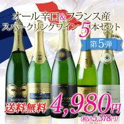 フランス スパーク スパークリングワインセット プレゼント ソムリエ