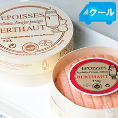 【クール便配送商品】 チーズ ※ワイン11本同梱で送料無料!エポワス AOP【約250g】 EPOISSES...