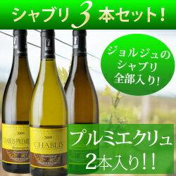 ドメーヌ・ジョルジュ シャブリ3本セット プルミエクリュ2本も入った豪華セット 白ワインセット【Y...