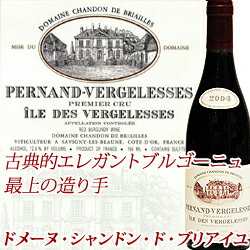 ュレス・プルミエ・クリュ・イル・ド・ベルジュレス ドメーヌ・シャンドン・ド・ブリアイユ フランス ブルゴーニュ 赤ワイン