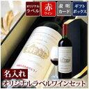名入れオリジナルラベル(簡易タイプ)+赤ワイン+ギフトボックスセット(カサ・デル・セロ カベルネ・ソ ...
