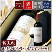 オリジナル 赤ワイン ボックス カベルネ・ソーヴィニョン プレゼント