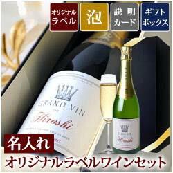 名入れオリジナルラベル(簡易タイプ)+スパークリングワイン+ギフトボックスセット(ブラン・ド・ブランヴーヴ・アンバル)