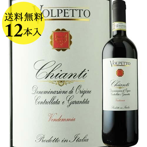 ケース販売12本入キャンティヴォルペット(ワイン・ピープル)2019年イタリアトスカーナ赤ワインミディアムボディ750ml 12