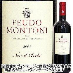 ネロ・ダヴォラ フェウド・モントーニ イタリア シチリア 赤ワイン プレゼント ソムリエ