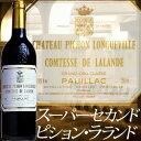 楽天最安値に挑戦中!ボルドー 赤ワイン[2011] シャトー・ピション・ラランド ポイヤック ボル...
