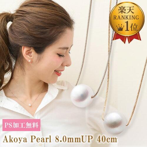 アコヤ本真珠 パール スルーネックレス 8.0-8.5mm K18/K18WG/K18PG ホワイト系 BBB[真...