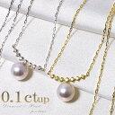 あこや真珠 パールペンダント(チェーン付)バーネックレス ホワイト系 8.0-8.5mm AAB K18WG/K18YGホワイトゴールド(アコヤ本真珠)[n5]