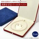 「パールキーパー 2点用(ネックレス・ピアスイヤリング)ブルー/レッド」[真珠 ネックレス][パール ネックレス][冠婚葬祭][n3]