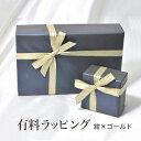 [ネコポス発送不可] 有料ラッピング 紺×ゴールドリボン [n14](お祝い 記念日 プレゼント ギフト 包装)