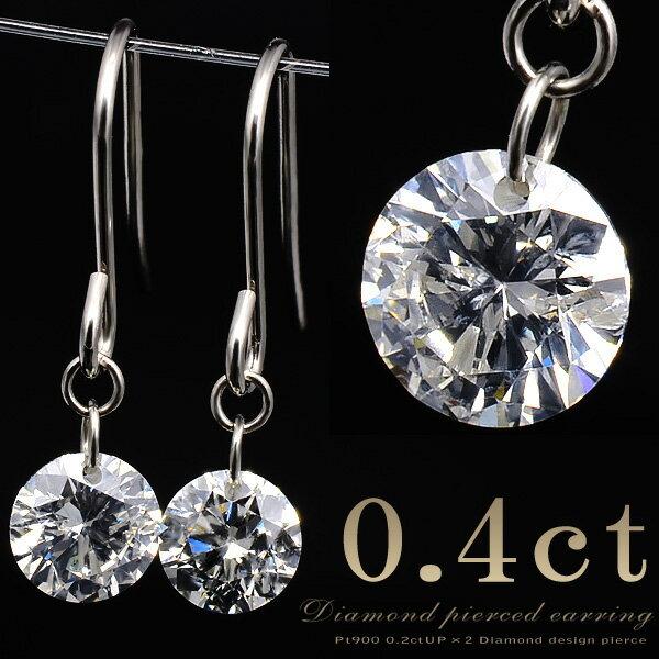 「レーザーホールダイヤモンドピアス アメリカン/フック 0.2ct×2 SIクラス G〜H(無色)Pt900」[一粒ダイヤ][ダイヤピアス][n6]:真珠の卸屋さん