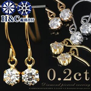 「[H&C鑑別書付]ダイヤモンドアメリカン/フックピアス0.10ct×2K18WG/K18YG/K18PG」