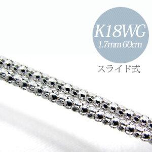 「「カットポンパチェーンK18WG太さ:1.7mm長さ:60cmスライド式ホワイトゴールド(ペンダントチェーンネックレス)」(真珠用)」(真珠用)