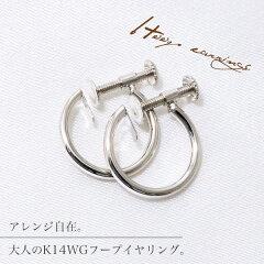 「リングイヤリング(フープイヤリング)金具(K14WG)」(真珠用)
