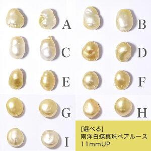 「南洋白蝶真珠[選べる]パールルース(ペア)ライトゴールド~ゴールド(ナチュラル)系11.mmUPA~BACバロック~ボタン」(本真珠)