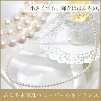 あこや真珠ネックレス ホワイト系 4.5-5.0mm [あす楽]【真珠/パール/ネック...
