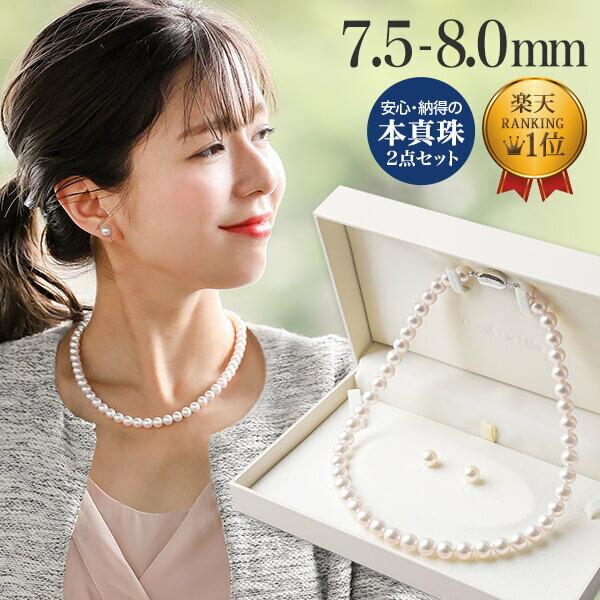 あこや真珠ネックレスセット(ピアス/イヤリング付き)7.5-8.0mmB〜CB〜CB〜C《冠婚葬祭におすすめ》本真珠2点セ