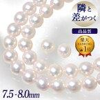 【即納】《隣と差がつく》 あこや真珠 パールネックレス&ピアス 2点セット 7.5-8.0mm BBB〜C 真珠ピアス イヤリング [n1][ロングセラー](真珠ネックレス パール アコヤ本真珠)(冠婚葬祭 フォーマル 入学式 卒業式 成人式)