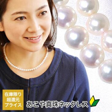 [ネコポス可] アコヤ真珠 ネックレス 5.5-6.0mm ホワイト系 BCC [あこや本真珠] akoya pearl necklace (真珠 パールネックレス パール 真珠ネックレス)(冠婚葬祭 フォーマル プレゼント) [SS][CO]