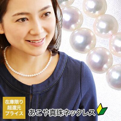 [あす楽] アコヤ真珠 ネックレス 5.5-6.0mm ホワイトパール系 BCC 真珠 パールネックレス パール ...