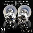 [片耳売り]ダイヤモンド ピアス プラチナ(Pt900)一粒 0.25ct SIクラス[ミニ鑑別書付き][あす楽/即納](両耳ペア0.5ct)イヤリングにも変更可能 ≪スタッドピアス≫[一粒ダイヤ][ダイヤピアス][CO][SS][n1]【SD630】