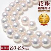 真珠 パールネックレス 2点セット 花珠真珠 8.0-8.5mm AAA ≪グッドクオリティ≫花珠鑑別書付き パールネックレス パールピアス・イヤリング [即納] [n1][329][CO]