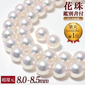 結婚式・ウエディングに最適!輝きが違う「あこや本真珠≪お得なセール花珠真珠≫パールネックレス2点セットパールホワイト系8.0-8.5AAAラウンド」ビーンズ(silver)≪花珠鑑別書付ケース・保証書付≫(本真珠)