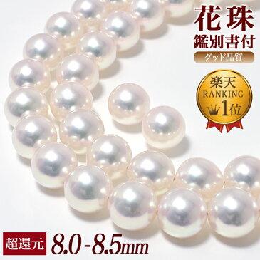 【フェア価格&特典付】■花珠真珠 ネックレス 2点セット 8.0-8.5mm ≪グッドクオリティ花珠≫ AAA 花珠鑑別書付 パールネックレス パールピアス イヤリング [P10][329][n2](卸直販 還元価格)(真珠ネックレス アコヤ真珠 高品質 本真珠)[365]