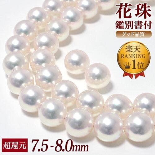 真珠 パールネックレス 2点セット 花珠真珠 7.5-8.0mm AAA ≪グッドクオリティ≫花珠鑑別書付き ...