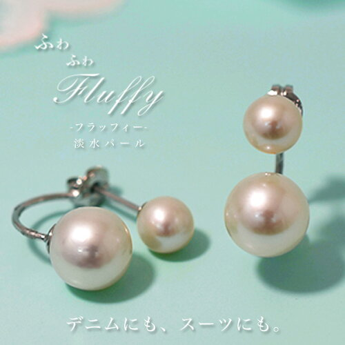 淡水真珠 ダブルパールピアス 〜Fluffy(フラッフィ)〜 ホワイト系 8.0-8.5/5.5-6.0mm K14WG (淡水...