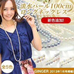 淡水パール ロングネックレス100cm 7.0-8.0mm BB〜C 淡水真珠 ロングパールネ…