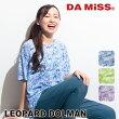 【ネコポス対応】【DAMISS】ダミス【全3色x2サイズ】ヒョウ柄オパールドルマンフィットネスウェア
