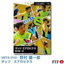 メッツDVD☆ザッツ エアロビクス【野村 健一郎】Live エアロ ☆