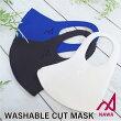 【ネコポス対応】【NAWA】MASKマスク【全3色×2サイズ】カットマスク洗えるマスク日本製