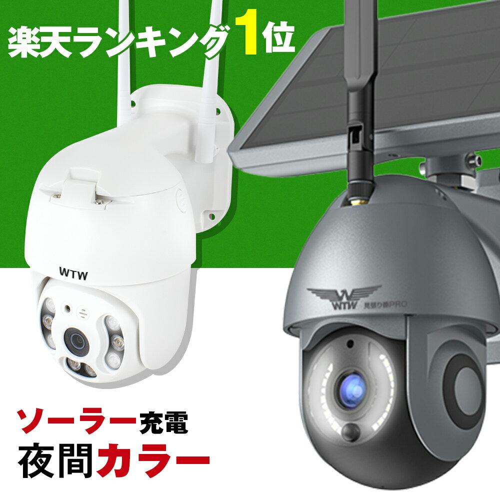 塚本無線『Wi-Fiパンチルト防犯カメラ(WTW-IPWDS1373)』
