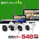300万画素 防犯カメラ 屋外 ワイヤレス 防犯カメラセット 監視カメラ 増設可能 2TBHDD内蔵 IP66防水 日本語システム wifi 高画質 12インチモニター一体型+カメラ2台セット