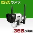 防犯カメラ ワイヤレス WIFI 屋外 日本製 監視カメラ 留守 警報サイレン・警報ランプ・相互通話・センサーライト搭載 ネットワーク 赤外線 スマホ 防犯灯カメラ SDカード自動録画 365万画素 無線 IPカメラ 設置 車上荒らし 1