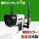 防犯カメラ ワイヤレス WIFI 屋外 日本製 監視カメラ 留守 警報サイレン・警報ランプ・相互通話・センサーライト搭載 ネットワーク 赤外線 スマホ 防犯灯カメラ SDカード自動録画 365万画素 無線 IPカメラ 設置 車上荒らし