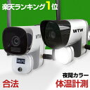 防犯カメラ ワイヤレス WIFI 屋外 日本製 監視カメラ 体温測定カメラ 警報サイレン 警報ランプ 相互通話 センサーライト搭載 ネットワーク スマホ 防犯灯カメラ SDカード自動録画 365万画素 無線 IPカメラ