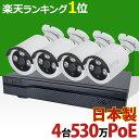 防犯カメラ 屋外 防犯カメラセット 1〜4台セット 日本製 ...