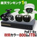 防犯カメラ 屋外 1TB内蔵 セット 楽天1位 1〜4台セット PoE給電 ……