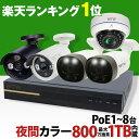 防犯カメラ 屋外 用 屋内 用 から 16台 選択 防犯カメラセット 監視カメラセット 16ch HD-TVI ワンケーブル 録画機 /HDD3TB付属 FIXレンズ 赤外線付き バレット型 ドーム型 ワンケーブルカメラ 遠隔監視可