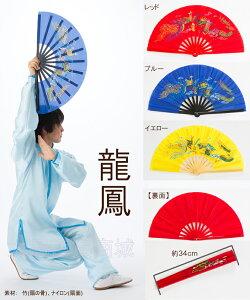 開いたときに音がする竹製で持ちやすい扇子です(全3色)【太極拳】太極扇 (龍鳳)